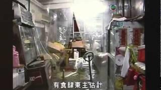 2008.09.24 颱風黑格比導致大澳水浸.avi