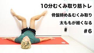 【10分】骨盤締め&骨盤むくみ取りストレッチ!(むくみ取り筋トレDAY6:高稲達弥)