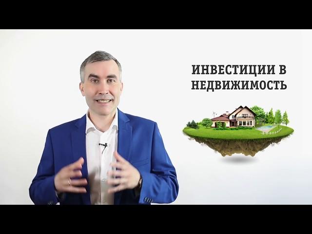 Инвестиции в недвижимость и торги по банкротству - идеи для вашего бизнеса! 💰