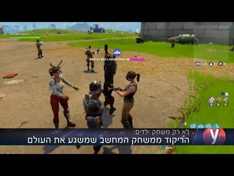 אביתר כהן מסביר מודע ולמה רוקדים במשחק fortnite