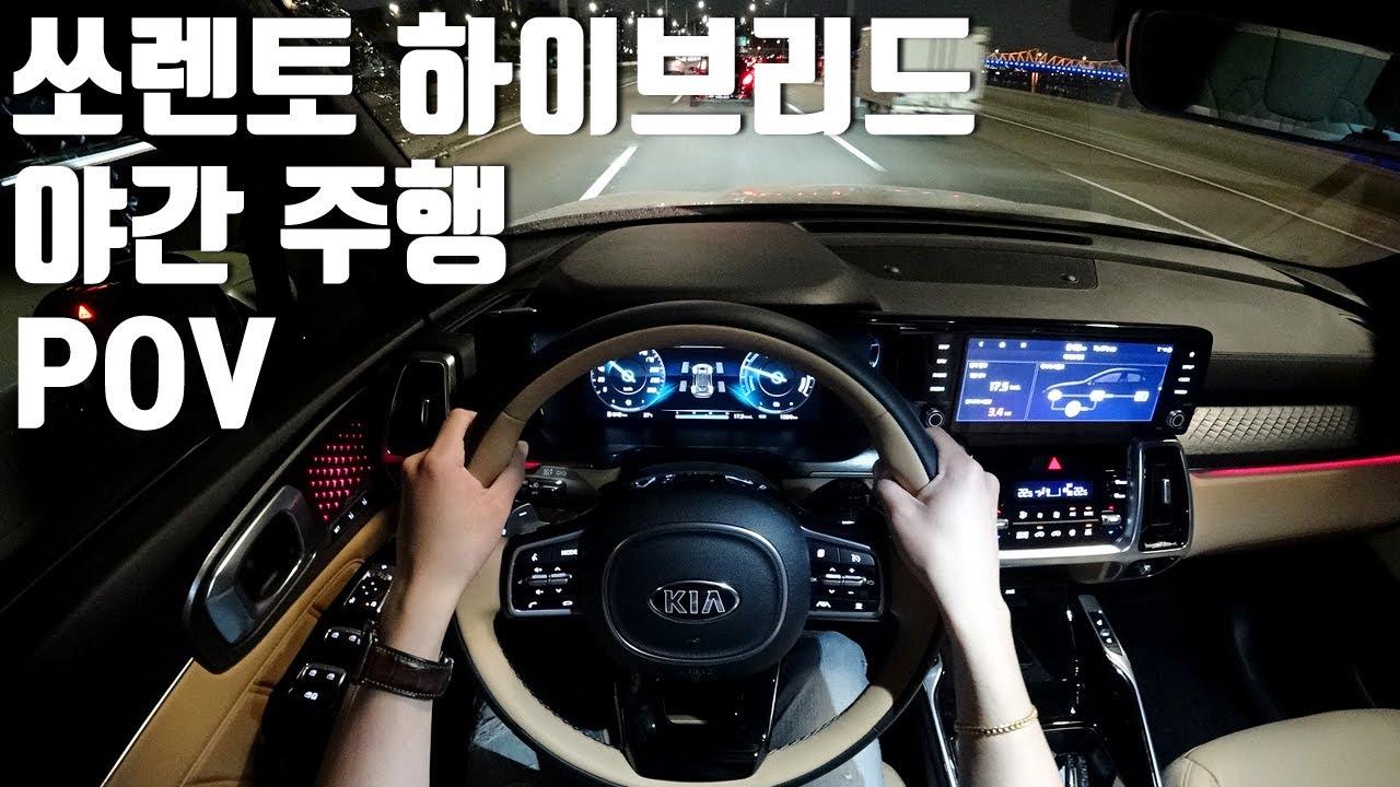 기아 쏘렌토 하이브리드 1인칭 POV 야간 주행, Kia Sorento Hybrid POV Night Drive