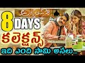 Agnathavasi movie 8 days collections | Agnathavasi 8 days box office collections |  Agnathavasi coll