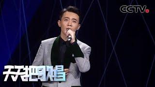 《天天把歌唱》 20200616  CCTV综艺