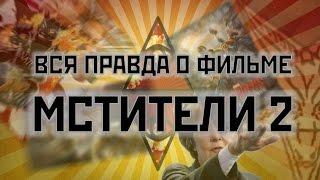 """ШОК!!! Жуткая правда про фильм """"Мстители 2""""!"""