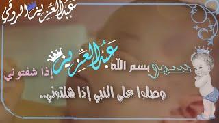 بشارة مولود بإسم عبدالعزيز للطلب 0540634008