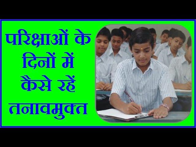 परीक्षा के दिनों में कैसे रहे तनाव मुक्त || Pariksha ke dinon mein kaise rahein tanaav mukt