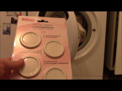 Сравниваю работу стиральной машины без резиновых подставок антивибрационных и с ними