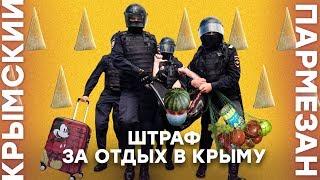 Штраф за отдых в Крыму | Крымский.Пармезан