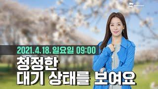 [웨더뉴스] 오늘의 미세먼지 예보 (4월 18일 09시…