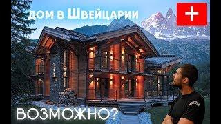 Швейцария.Жизнь в Швейцарии.Бабушка подарила дом в Швейцарии!(шутка)