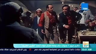 صباح الورد - ذكرى مرور 7 سنوات على وفاة الفنان فؤاد أحمد