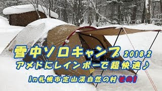 雪中ソロキャンプ アメドにレインボーで超快適♪ in 札幌市定山渓自然の村 その1