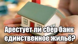 Арестует ли сбер банк единственное жильё?(, 2016-07-07T06:36:30.000Z)