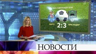 Выпуск новостей в 09:00 от 14.08.2019