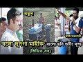 Bolo Dugga Mai Ki Film Shooting | Ankush | Nusrat Jahan | Bolo Dugga Mai Ki Behind The Scenes