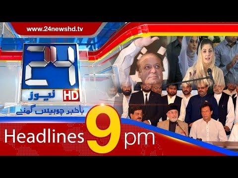 News Headlines - 09:00 PM - 26 Dec 2017 - 24 News HD