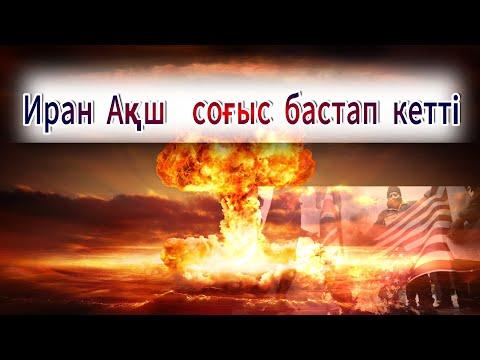 Америка мен Иран соғыс бастап кетті құдай сақтасын