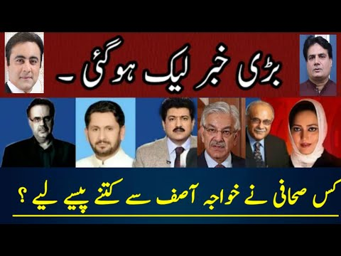 What is Sabir Shakir  Hamid Mir Dr Shahid Masood  & Other Pakistani Anchors Views About Khawaja Asif