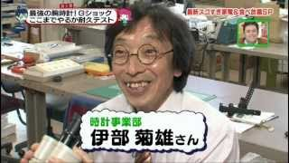 G-SHOCK tough test on Japanese TV 05-20-2012