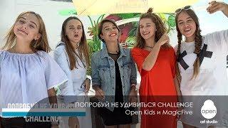 ПОПРОБУЙ НЕ УДИВИТЬСЯ CHALLENGE | Open Kids и MagicFive