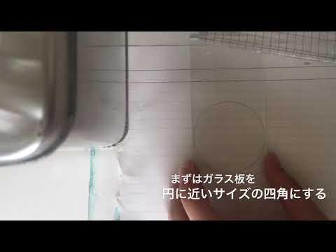 ガラス板を丸く切る方法