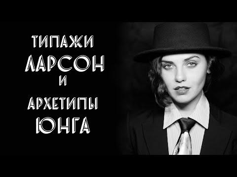 ТИПАЖИ ЛАРСОН и АРХЕТИПЫ ЮНГА