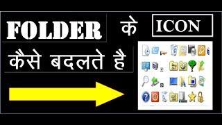 Folder Ke Icon Ko Kaise Change Karte Hai. How to change Folder Icon.