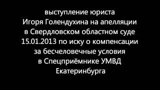 Игорь Голендухин на суде со спецприемником #МВД