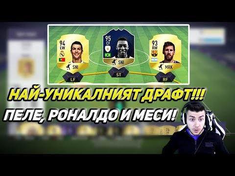 FIFA 18 НАЙ-УНИКАЛНИЯТ ДРАФТ - ПЕЛЕ, РОНАЛДО И МЕСИ В ЕДИН ОТБОР!!!