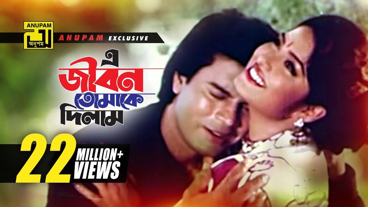 E Jibon Tomake | এ জীবন তোমাকে দিলাম | Moushumi & Iliash Kanchan | Kumar Shanu & Mitali | At
