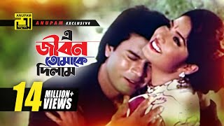 E Jibon Tomake | এ জীবন তোমাকে দিলাম | Moushumi & Iliash Kanchan | Kumar Shanu & Mitali | Attotyag