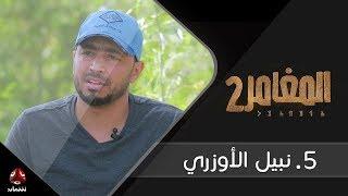 برنامج المغامر 2 | الحلقة 5 - نبيل الأوزري  | يمن شباب