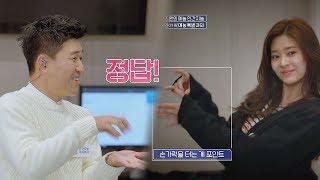 아이즈원(IZ*ONE)의 '라비앙로즈♪' 포인트 안무를 단번에 알아본 김종민(Kim Jong-min)! 인간지능 1회