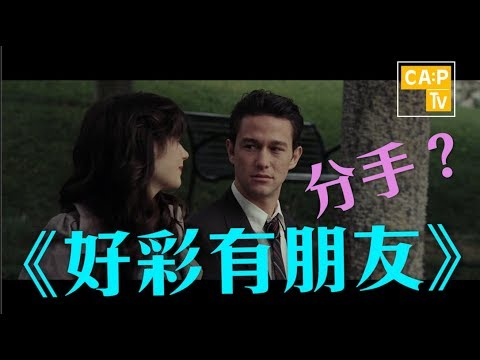 CapTV【好彩有朋友】好彩分手|農夫|500 days of summer