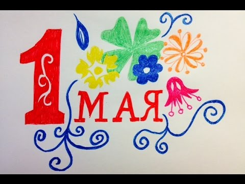 Нарисовать открытку на 1 мая, поздравление