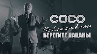 Смотреть клип Сосо Павлиашвили - Берегите Пацаны