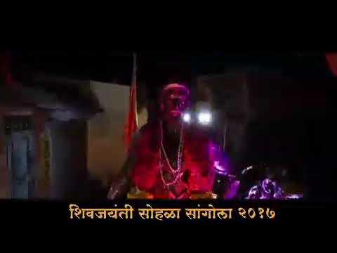 शिवजयंती 2K17 Video सांगोला Create (Raj Patil)