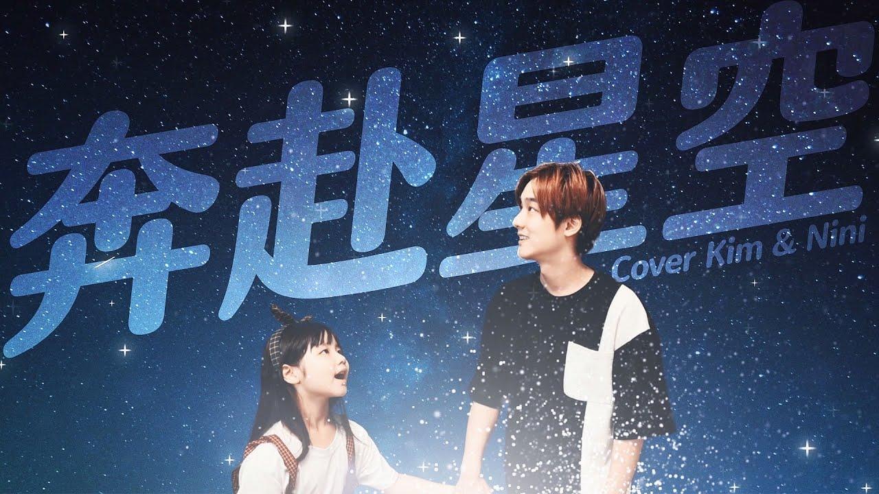 妮妮&Kim翻唱『奔赴星空』【那對夫妻2.0】