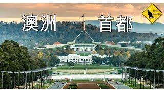 60集 - 移民澳洲之 介紹首都坎培拉Canberra (中文字幕) [土澳TV]