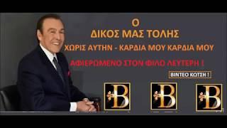 ΤΟΛΗΣ  ΒΟΣΚΟΠΟΥΛΟΣ BARAONDA 2018 βιντεο κωτση !