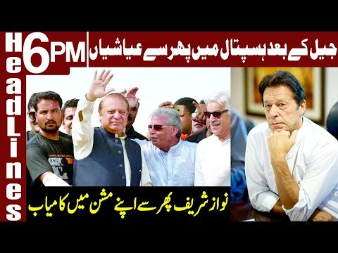 Drama of Nawaz Sharif in Hospital | Headlines 6 PM | 15 February 2019 | Express News