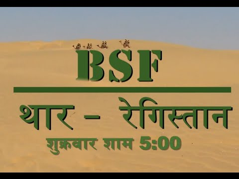 Promo - NATIONAL SECURITY - BSF: थार रेगिस्तान