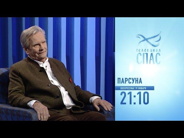 Анонс программы «Парсуна». В гостях Владимир Федосеев