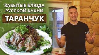 Как приготовить таранчук? | Баранина в квасе | Забытые блюда русской кухни