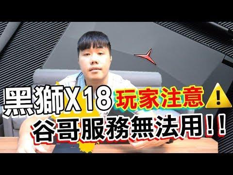 黑獅X18 安卓架構 5.5吋大螢幕 翻蓋折疊 觸碰螢幕 HDMI輸出 仿GPD WIN設計 支援20多款模擬器