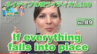 【Ecom英語レッスン】 イディオム89/100: If everything falls into place