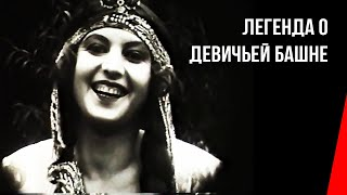 Легенда о Девичьей башне (1923) фильм смотреть онлайн