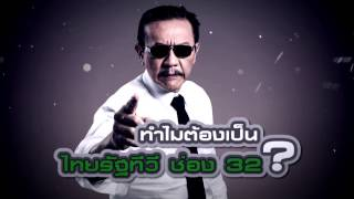 ชูวิทย์ตีแสกหน้า : ทำไมต้องไทยรัฐทีวี ช่อง 32? | ThairathTV