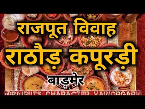 ROYAL rajput Wedding highlights  indian traditional video In  Kapoordi barmer Bhati rathore
