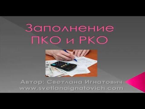 Заполнение ПКО и РКО
